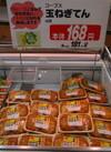 淡路島産玉ねぎ使用 玉ねぎ天 181円(税込)
