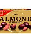 ・アーモンドチョコレート・マカダミアチョコレート 170円(税込)