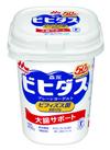 ビヒダス・ヨーグルト・ヨーグルト脂肪ゼロ 127円(税込)