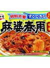 麻婆春雨・甘口・中辛・辛口 170円(税込)