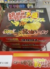 ペヤング超超超超超超大盛ペタマックス醤油ラーメン 991円(税込)