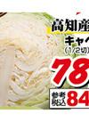 キャベツ 84円(税込)