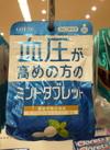 マイニチケア 血圧が高めの方のミントタブレット 139円(税込)