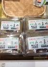 みつまめ 138円(税込)