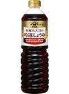 有機丸大豆の吟選しょうゆ(1ℓ) 278円(税込)