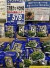ヤマニ三陸産カットわかめ 624円(税込)