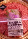 黒毛和牛モモ焼肉用 2,160円(税込)