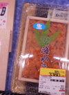 生うに 3,651円(税込)