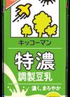 豆乳<各種> 171円(税込)