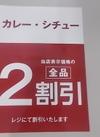 カレー・シチュー 20%引