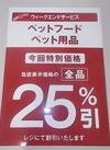 ペットフード・ペット用品 25%引