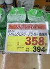 フィルムクロスプライト 養生用 394円(税込)