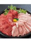 牛タン入り焼肉セット盛合せ 1,695円(税込)