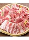 牛豚焼肉セット盛合せ 1,371円(税込)