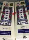 揖保の糸 322円(税込)
