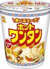 マルちゃん ホットワンタン 105円(税込)