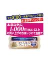 サクラ美人プレミアム玉子 120円(税込)