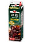 アイスコーヒー 無糖ブラック 78円(税抜)