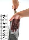 ☆スパバッグ☆ 110円(税込)