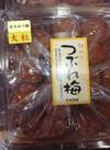 梅干(つぶれ梅のハチミツ味)大粒 2,268円(税込)