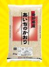 あいちのかおり 3,110円(税込)
