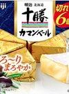 北海道十勝カマンベール切れてるチーズ 322円(税込)