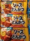 ソースとんかつ 127円(税込)