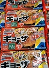 ギョーザ 181円(税込)