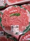 豚ロース切り落とし 627円(税込)