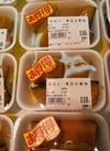 カボチャの煮物 128円(税込)