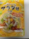 ヤマキ  サラダ麺つゆ にぼしだしゆずレモン風味 214円(税込)