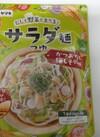 ヤマキ サラダ麺つゆ かつおだし梅しそ風味 214円(税込)