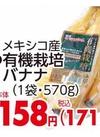 有機栽培バナナ 171円(税込)