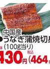 うなぎ蒲焼切身 464円(税込)