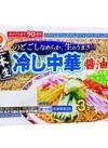 本生冷し中華〔醤油味〕 158円(税込)
