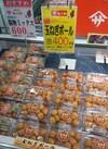 玉ねぎボール 432円(税込)