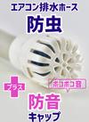 エアコン防虫・消音キャップ 110円(税込)