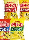 ポテトチップス  コンソメパンチ・しあわせバタ〜・うすしお味・のりしお 63円(税込)