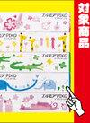 エルモア ピコ ティシュー 217円(税込)