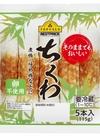 ちくわ 73円(税込)