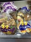 ネオバターロール/ネオレーズンバターロール/ネオ黒糖ロール 116円(税込)