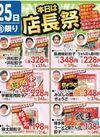 浜松餃子 354円(税込)