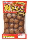 肉だんご てりやき 139円(税込)