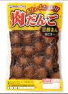 肉だんご 甘酢あん 139円(税込)