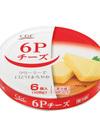 6Pチーズ 171円(税込)