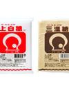 【先着100名様限定】 ●上白糖 ●三温糖 150円(税込)