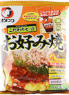 オタフク お好み焼こだわりセット 430円(税込)