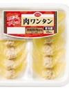 コープ 肉ワンタン 10コ入スープ付 10円引