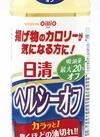 ヘルシーオフ 258円(税込)