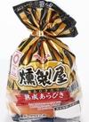 燻製屋熟成あらびきポークウインナー 290円(税込)